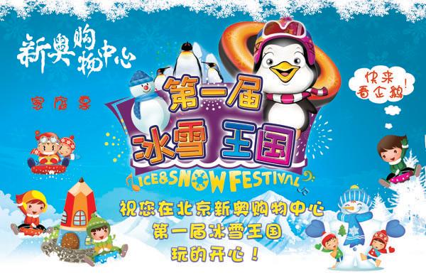 学生须带学生证    3,本票可进入两个雪场,并欣赏冰雪动物企鹅秀(北京