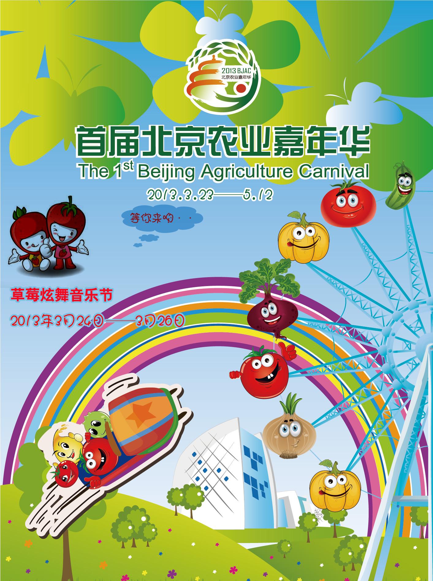 北京首届农业嘉年华 特价票